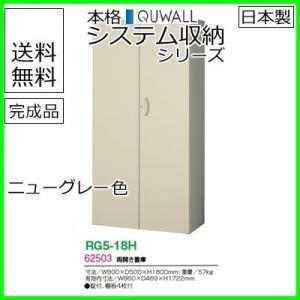 RG5-18H  送料無料 RG5シリーズ 両開き書庫 オフィス家具/収納家具/キャビネット/書棚 スチール書庫//事務室用/SOHO|select-office