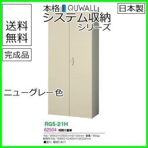 RG5-21H  送料無料 RG5シリーズ 両開き書庫 オフィス家具/収納家具/キャビネット/書棚 スチール書庫//事務室用/SOHO|select-office