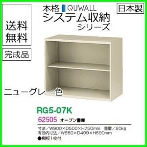 RG5-07K  送料無料 RG5シリーズ オープン書庫 オフィス家具/収納家具/キャビネット/書棚 スチール書庫//事務室用/SOHO|select-office