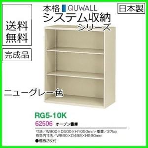 RG5-10K  送料無料 RG5シリーズ オープン書庫 オフィス家具/収納家具/キャビネット/書棚 スチール書庫//事務室用/SOHO|select-office