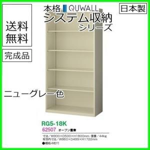 RG5-18K  送料無料 RG5シリーズ オープン書庫 オフィス家具/収納家具/キャビネット/書棚 スチール書庫//事務室用/SOHO|select-office