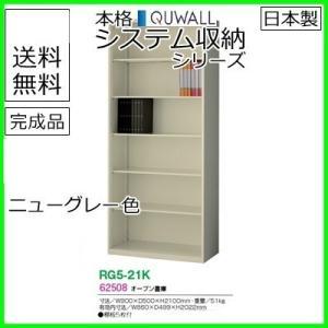RG5-21K 送料無料 RG5シリーズ オープン書庫 オフィス家具/収納家具/キャビネット/書棚 スチール書庫//事務室用/SOHO|select-office