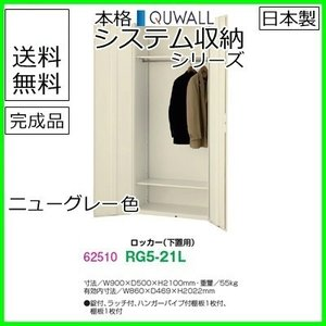 送料無料 RG5シリーズ ロッカー オフィス家具/収納家具/キャビネット/書棚 スチール書庫//事務室用/SOHO|select-office