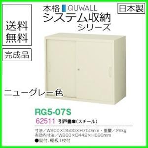 RG5-07S  送料無料 RG5シリーズ 引戸書庫(スチール) オフィス家具/収納家具/キャビネット/書棚 スチール書庫//事務室用/SOHO|select-office