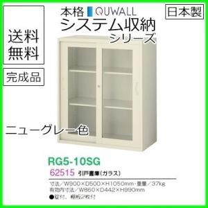 RG5-10SG  送料無料 RG5シリーズ 引戸書庫(ガラス) オフィス家具/収納家具/キャビネット/書棚 スチール書庫//事務室用/SOHO|select-office