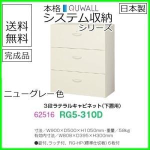 RG5-310D  送料無料 RG5シリーズ 3段ラテラルキャビネット オフィス家具/収納家具/キャビネット/書棚 スチール書庫//事務室用/SOHO|select-office