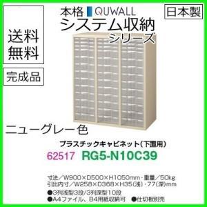 RG5-N10C39  送料無料 RG5シリーズ プラスチックキャビネット オフィス家具/収納家具/キャビネット/書棚 スチール書庫//事務室用/SOHO|select-office