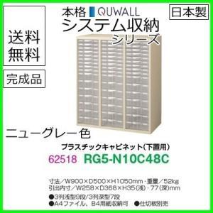 RG5-N10C48C  送料無料 RG5シリーズ プラスチックキャビネット オフィス家具/収納家具/キャビネット/書棚 スチール書庫//事務室用/SOHO|select-office