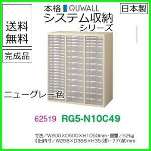 RG5-N10C49  送料無料 RG5シリーズ プラスチックキャビネット オフィス家具/収納家具/キャビネット/書棚 スチール書庫//事務室用/SOHO|select-office