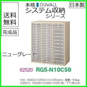 RG5-N10C59  送料無料 RG5シリーズ プラスチックキャビネット オフィス家具/収納家具/キャビネット/書棚 スチール書庫//事務室用/SOHO|select-office