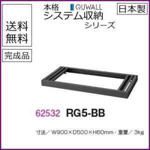 RG5-BB  送料無料 RW5シリーズ ベース/W900 ベース(アジャスター付) オフィス家具/収納家具/キャビネット/書棚 スチール書庫//事務室用/SOHO select-office