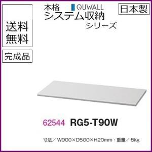 RG5-T90W  送料無料 RW5シリーズ 天板/W900天板(ホワイト) オフィス家具/収納家具/キャビネット/書棚 スチール書庫//事務室用/SOHO select-office