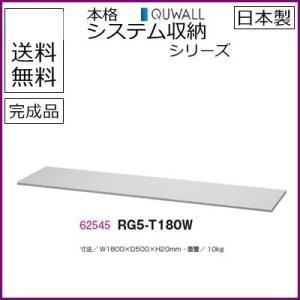 RG5-T180W  送料無料 RW5シリーズ 天板/W1800天板(ホワイト) オフィス家具/収納家具/キャビネット/書棚 スチール書庫//事務室用/SOHO select-office