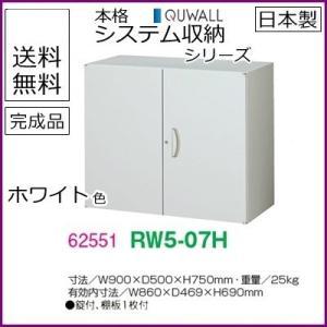 RW5-07H  送料無料 RW5シリーズ 両開き書庫 オフィス家具/収納家具/キャビネット/書棚 スチール書庫//事務室用/SOHO select-office