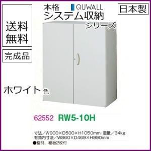RW5-10H  送料無料 RW5シリーズ 両開き書庫 オフィス家具/収納家具/キャビネット/書棚 スチール書庫//事務室用/SOHO select-office