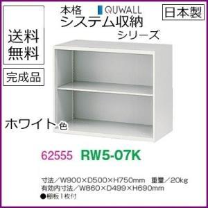 RW5-07K  送料無料 RW5シリーズ オープン書庫 オフィス家具/収納家具/キャビネット/書棚 スチール書庫//事務室用/SOHO select-office