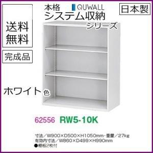 RW5-10K  送料無料 RW5シリーズ オープン書庫 オフィス家具/収納家具/キャビネット/書棚 スチール書庫//事務室用/SOHO select-office