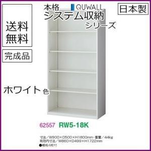 RW5-18K  送料無料 RW5シリーズ オープン書庫 オフィス家具/収納家具/キャビネット/書棚 スチール書庫//事務室用/SOHO select-office