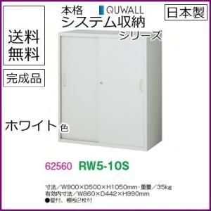 RW5-10S  送料無料 RW5シリーズ 引戸書庫(スチール) オフィス家具/収納家具/キャビネット/書棚 スチール書庫//事務室用/SOHO select-office