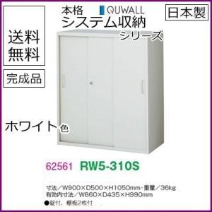 RW5-310S  送料無料 RW5シリーズ 3枚引戸書庫 オフィス家具/収納家具/キャビネット/書棚 スチール書庫//事務室用/SOHO select-office