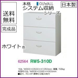 RW5-310D  送料無料 RW5シリーズ 3段ラテラルキャビネット オフィス家具/収納家具/キャビネット/書棚 スチール書庫//事務室用/SOHO|select-office