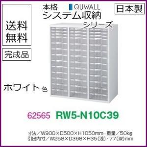 RW5-N10C39  送料無料 RW5シリーズ プラスチックキャビネット オフィス家具/収納家具/キャビネット/書棚 スチール書庫//事務室用/SOHO select-office