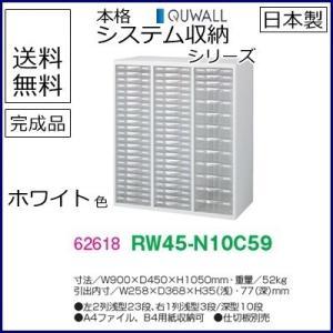 送料無料 RW45シリーズ プラスチックキャビネット オフィス家具/収納家具/キャビネット/書棚 スチール書庫//事務室用/SOHO|select-office