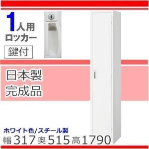 ロッカー 1人用 AKL-W1S ホワイト ロッカー かぎ付き  完成品 日本製 地域限定送料無料|select-office