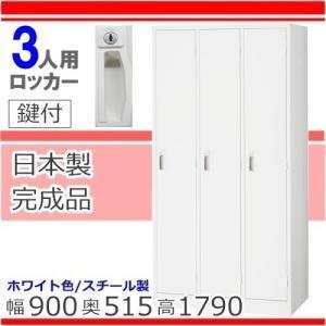 ロッカー3人用 ホワイト ロッカー かぎ付きロッカー  完成品 日本製|select-office