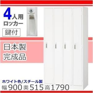 ロッカー4人用  ホワイト ロッカー かぎ付きロッカー  完成品 日本製 地域限定送料無料|select-office