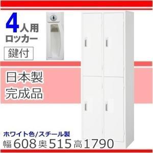 ロッカー 4人用  AKL-W4S  ホワイト ロッカー  かぎ付き 完成品 日本製 地域限定|select-office