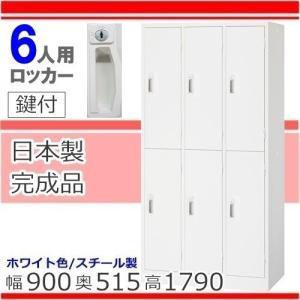 ロッカー 6人用  ホワイト ロッカー 業務用ロッカー かぎ付き  完成品 日本製|select-office