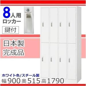 ロッカー 8人用 AKL-W8  ホワイト ロッカー  かぎ付き 完成品 日本製|select-office