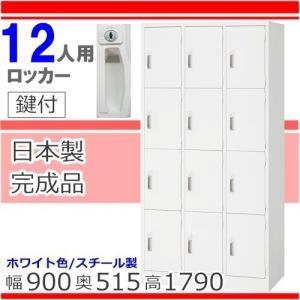 ロッカー 12人用  AKL-W12  ホワイト ロッカー  かぎ付き 完成品 日本製 地域限定送料無料|select-office