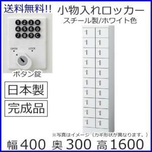 KLKW-20-B  ボタン錠 小物入れロッカー20人用ロッカー 送料無料 ロッカー 20人用ホワイト色/スチールロッカー メーカー品 国産品 ロッカー|select-office