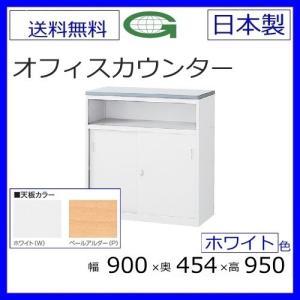 NSH-09UWW/NSH-09UPW ハイカウンター 送料無料 (天板2色/選択)W900ホワイト カギ付き スチールカウンター ハイタイプ オフィス 事務室事務所 受付 エントランス|select-office