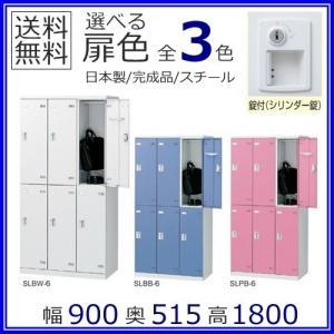 SLBW-6-S2/SLBB-6-S2/SLBP-6-S2   6人用ロッカー/スチールロッカー シリンダー鍵付 地域限定設置サービス中 送料無料 扉カラーが選べる全3色 本体ホワイト色|select-office