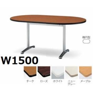 ミーティングテーブル楕円型エラストマエッジタイプ(ATT-1575RS) カラー選べます  送料無料|select-office