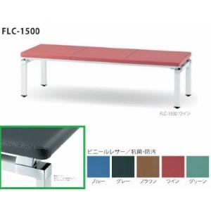 送料無料 ・FLCシリーズロビーチェア・背無し・W1500(FLC-1500) ビニールレザー・カラー選べます お客様組立品|select-office