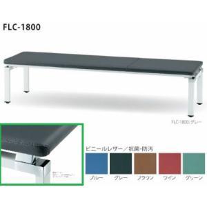 送料無料 ・FLCシリーズロビーチェア・背無し・W1800(FLC-1800) ビニールレザー・カラー選べます お客様組立品|select-office