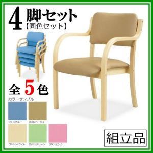 送料無料 4脚セット ダイニングチェア/介護向け椅子肘付き お客様組立品 スタッキング全5色・グループホーム/デイサービス/福祉施設合成皮革/椅子 メーカー品|select-office