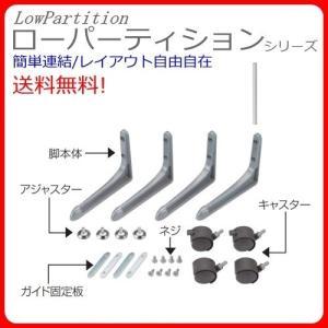 送料無料 T3-安定脚セット Diaシリーズ専用安定脚セット 安定脚セット オフィスパネル部材/パーティション用脚 衝立部材/間仕切り部材 Diaシリーズ 部材|select-office