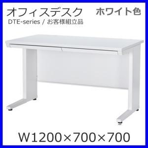 平デスク W1200 地域限定送料無料 地域限定組立サービス0円 /スチールデスク/ホワイト色 事務机 平机 オフィス家具/オフィスデスク/ホワイト色|select-office