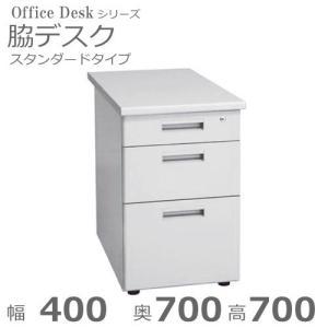 送料無料 メーカー直送地域限定組立サービス0円 脇デスク W400 脇机 サイド机オフィス家具/SOHO/パソコンデスク|select-office