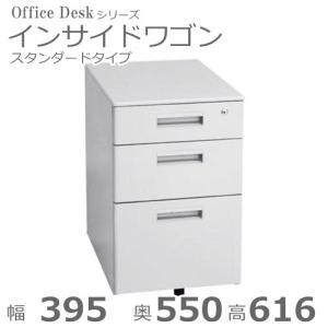 送料無料 インサイドワゴン3段 引出し ワゴン スチール家具/オフィス家具|select-office