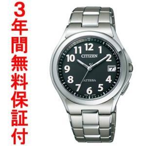 『国内正規品』 ATD53-2846 CITIZEN シチズン ATTESA アテッサ エコ・ドライブ 電波腕時計 ソーラー|select-s432