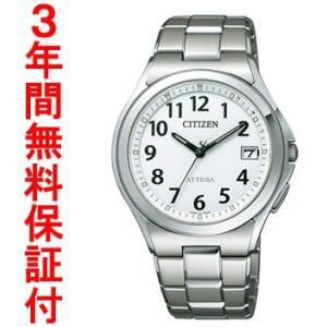 『国内正規品』 ATD53-2847 CITIZEN シチズン ATTESA アテッサ エコ・ドライブ 電波腕時計 ソーラー|select-s432