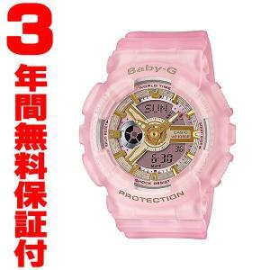 『国内正規品』 BA-110SC-4AJF カシオ CASIO 腕時計 Baby-G ベビーG Sea Glass Colors シーグラス・カラーズ select-s432