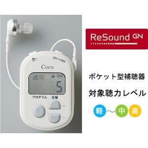 補聴器 ポケット型デジタル補聴器 ココ COCO GNリサウンド 軽度〜中高度難聴のかた向け|select-s432