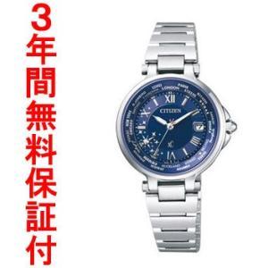 『国内正規品』 EC1010-81L CITIZEN シチズン XC クロスシー エコ・ドライブ 電波腕時計 ソーラー  HAPPY FLIGHT ハッピーフライト select-s432